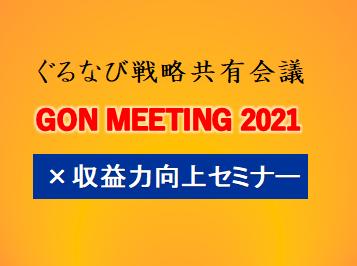 ぐるなび GON MEETING 2021